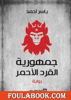 جمهورية القرد الأحمر