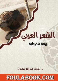 الشعر العربي: رؤية تأصيلية