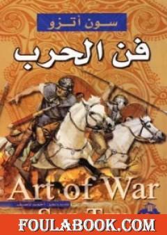 فنّ الحرب