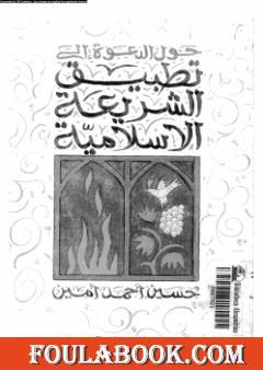 حول الدعوة إلى تطبيق الشريعة الإسلامية