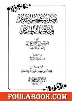 موسوعة محاسن الإسلام ورد شبهات اللئام - المجلد التاسع: شبهات عن زوجات النبي - شبهات عن الصحابة