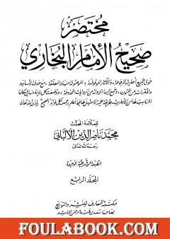 مختصر صحيح البخاري - المجلد الرابع: المرضى - التوحيد