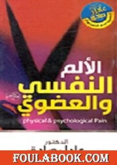 الألم النفسي والعضوي