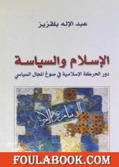 الإسلام والسياسة - دور الحركة الإسلامية في صوغ المجال السياسي