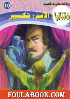 الاسم شكسبير - سلسلة فانتازيا
