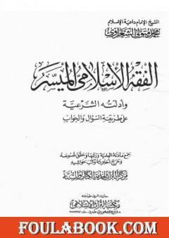 الفقه الإسلامي الميسر وأدلته الشرعية - المجلد الأول