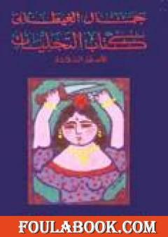 كتاب التجليات الأسفار الثلاثة