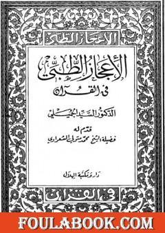 الإعجاز الطبي في القرآن