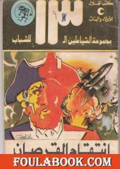 انتقام القرصان - مجموعة الشياطين ال 13