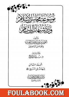 موسوعة محاسن الإسلام ورد شبهات اللئام - المجلد الثامن: شبهات عن النبي صلى الله عليه وسلم