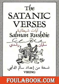 آيات شيطانية - نسخة من إعداد سالم الدليمي