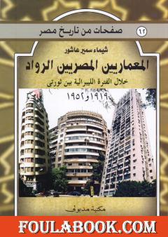 المعماريين المصريين الرواد خلال الفترة الليبرالية بين ثورتي 1919 و 1952