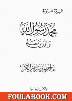 هاجر المصرية أم العرب