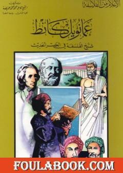 عمانويل كانط شيخ الفلسفة في العصر الحديث