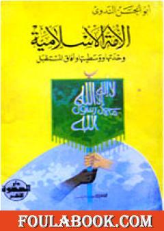 الأمة الإسلامية وحدتها ووسطيتها وآفاق المستقبل