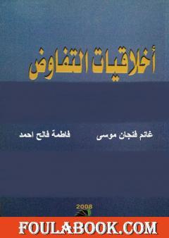 أخلاقيات التفاوض في المنهج الاسلامي