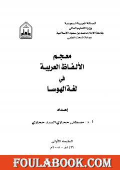 معجم الألفاظ العربية في لغة الهوسا