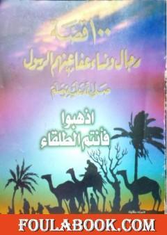 100 قصة رجال ونساء عفا عنهم الرسول ﷺ - اذهبوا فأنتم الطلقاء