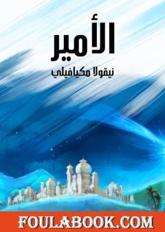الأمير: وهو تاريخ الإمارات الغربية في القرون الوسطى