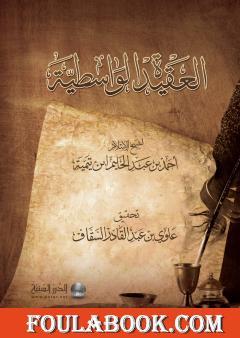 العقيدة الواسطية لشيخ الإسلام ابن تيمية - ت: السقاف