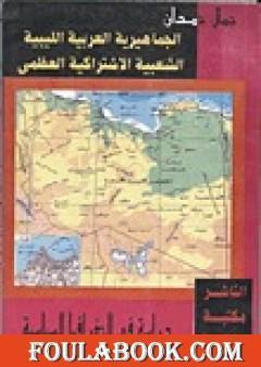 الجماهيرية العربية الليبية الشعبية الاشتراكية العظمى دراسة في الجغرافيا السياسية
