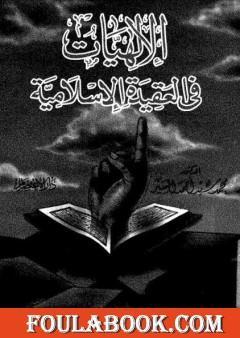 الإلهيات في العقيدة الإسلامية