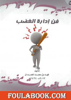فن إدارة الغضب