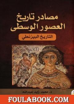 مصادر تاريخ العصور الوسطى - التاريخ البيزنطي