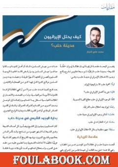 كيف يحتل الإيرانيون مدينة حلب