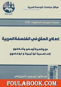 إصلاح العقل في الفلسفة العربية