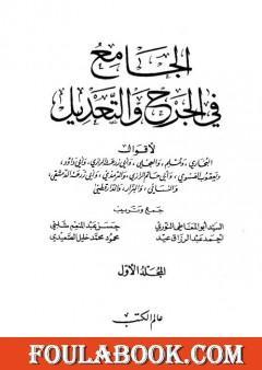الجامع في الجرح والتعديل - المجلد الأول: الألف - العين