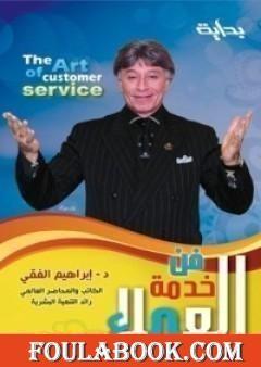 فن خدمة العملاء