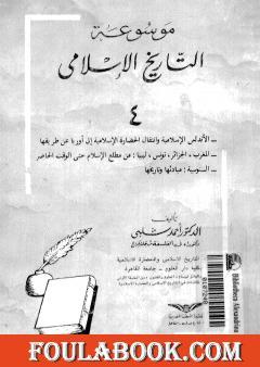 موسوعة التاريخ الإسلامي - الجزء الرابع