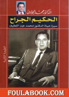الحكيم الجراح - سيرة حياة الدكتور محمد عبد اللطيف