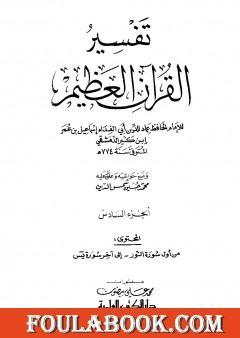 تفسير القرآن العظيم - مجلد 6