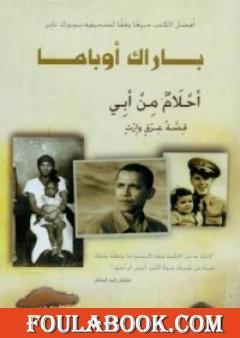 أحلام من أبي - قصة عرق وإرث