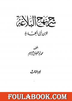 شرح نهج البلاغة - ج3 - ج4: تحقيق محمد أبو الفضل إبراهيم