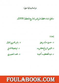 دراسة ميدانية عن المناطق العشوائية في طرابلس - ليبيا 2008م