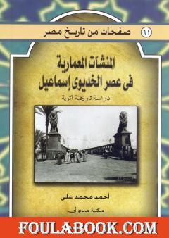 المنشآت المعمارية في عصر الخديو إسماعيل - دراسة تاريخية أثرية