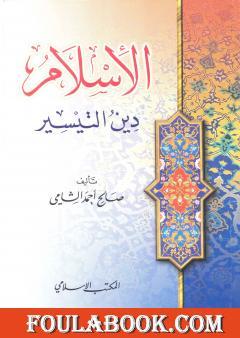 الإسلام دين التيسير