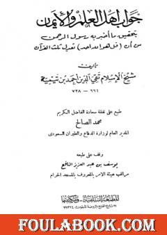 جواب أهل العلم والإيمان بتحقيق ما أخبر به رسول الرحمن من أن قل هو الله أحد تعدل ثلث القرآن - ط: السلفية