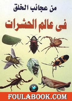 من عجائب الخلق في عالم الحشرات