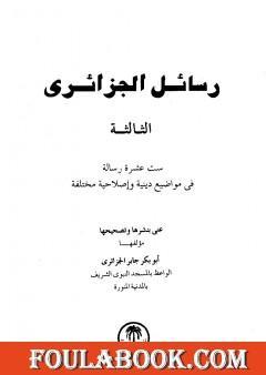 رسائل الجزائري - المجموعة الثالثة: ستة عشرة رسالة