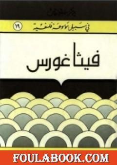 فيثاغورس - سلسلة في سبيل موسوعة فلسفية