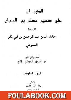 الديباج على صحيح مسلم بن الحجاج - مجلد 6