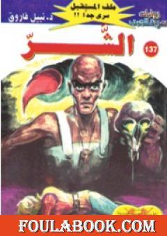 الشر ج3 - سلسلة ملف المستقبل