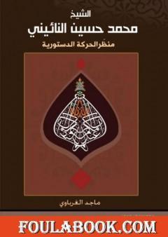 الشيخ محمد حسين النائيني - منظّر الحركة الدستورية