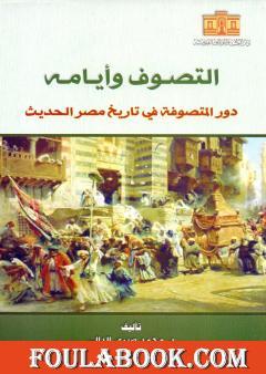 التصوف وأيامه - دور المتصوفة في تاريخ مصر الحديث