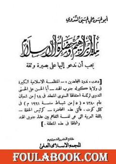 ملة إبراهيم وحضارة الإسلام يجب أن ندعو إليها على بصيرة وثقة