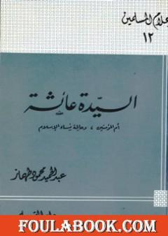 السيدة عائشة أم المؤمنين وعالمة نساء الإسلام